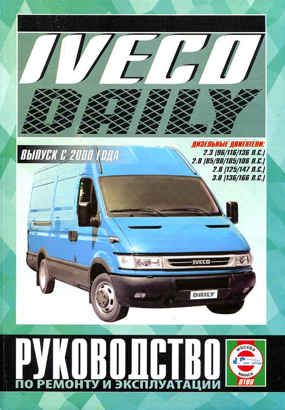 IVECO DAILY дизель с 2000 г.в.