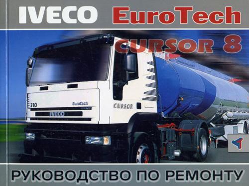 IVECO EUROTECH Руководство по